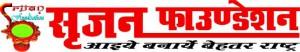Srijan Foundation
