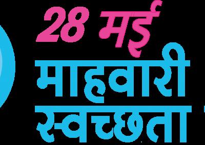 Logo – Hindi